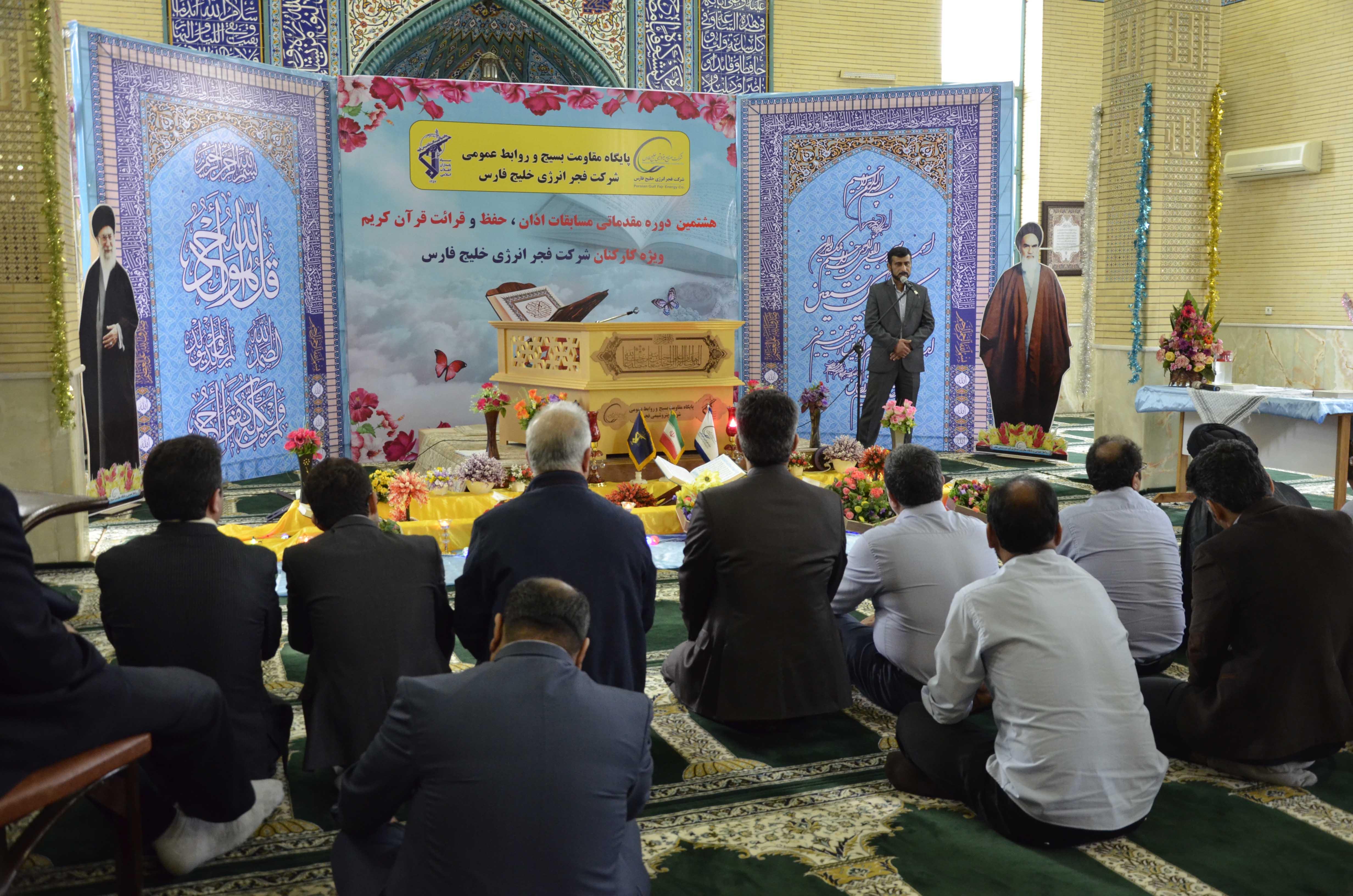 مسابقات قرآنی