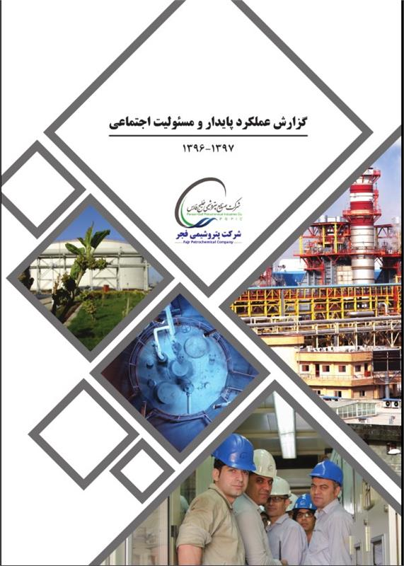 The Fourth Sustainability Report of Fajr Petrochemical Company was published